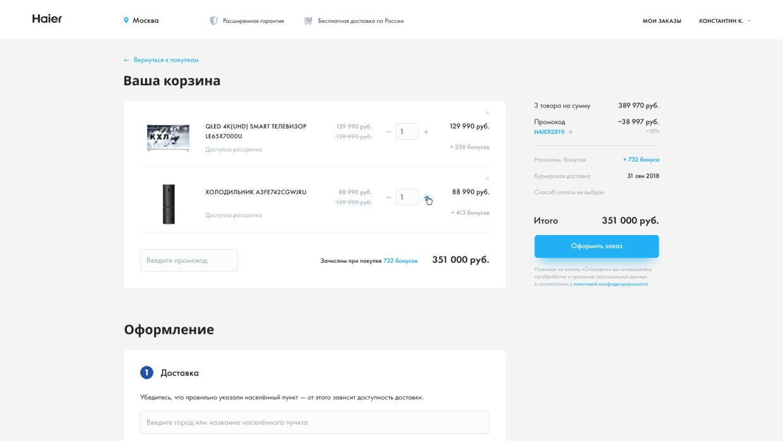 Форма быстрого заказа в интернет-магазине Haier