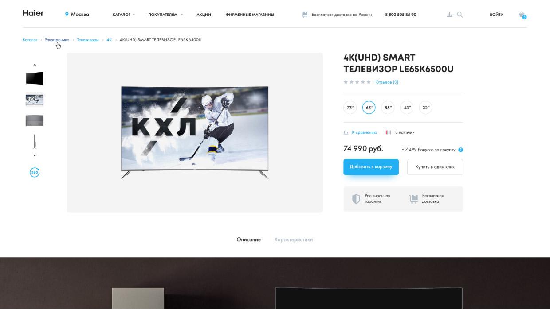 Обновлённая продуктовая страница в интернет-магазине Haier
